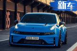 领克03高性能版多图实拍 2.0T车型年内将上市