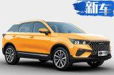 奔腾全新SUV正式开卖! 搭1.2T引擎 售8.98万起