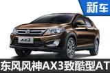 东风风神AX3致酷型AT上市  售价8.27万元