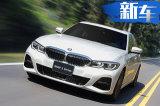 宝马新款车型正式上市!330Li即将国产/pk奥迪A4