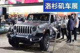 """实拍Jeep牧马人""""变身""""福特F150 中国会卖吗?"""