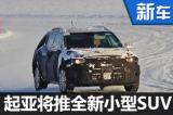 起亚将推全新小型SUV 搭1.0T等多种动力