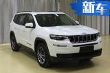 Jeep共推3款车型将搭载国VI发动机 新增多项配置