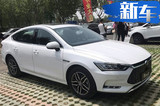 新比亚迪秦Pro EV上市 续航增100km 14.99万起