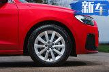 奥迪全新A1增入门版车型 搭1.0T引擎/售价降9千