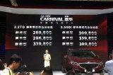 起亚全新嘉华正式上市 售26.98-38.98万
