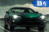 丰田86推特别版车型 秋季美国率先开卖/20万起售