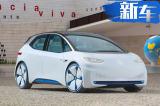 大众将在华投产新一代电动车平台 推10款产品