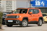 Jeep新自由侠3天后发布 搭1.3T动力提升/油耗降