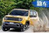 Jeep新款自由侠实车曝光!增搭纯电动力引擎