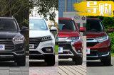 20万买SUV怎么选 这四款高关注度车型了解一下