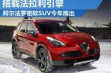 阿尔法罗密欧SUV搭法拉利引擎今年推出
