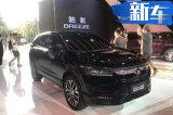 广汽本田新SUV皓影 首发亮相 预售18万元起