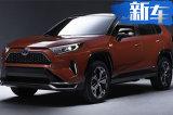 丰田新RAV4插混版下月发布 动力更强未来将国产