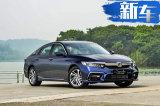 东风本田新旗舰-明日开卖 前景会比思铂睿更好吗?