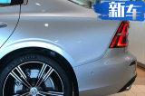 沃尔沃全新S60实拍! 国产再加长/年内正式上市