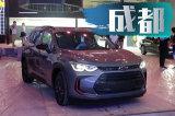 2018成都国际车展探馆:雪佛兰沃兰多Red-line