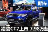 猎豹全新皮卡CT7上市 售7.98万-13.98万