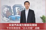 """杨大勇:长安汽车下半年将发布""""北斗天枢""""战略"""