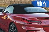 宝马全新Z4运动版50万起售 搭软质顶篷/年内入华
