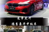 全新3系/奔驰C级/奥迪A4 30万级豪华车实拍对比