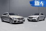 奔驰新款C级正式开卖!售价为31.58-48.68万元