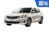起亚两款新车8月28日上市 预计售价8万元起!