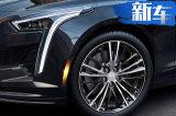 凯迪拉克CT6推高性能版 配4.2T V8/动力大涨