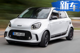 smart全新纯电动车官图曝光!即将国产/年内开售