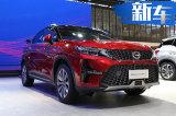 广汽传祺全新GS4轿跑、插混版 明年3月份上市