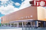 林肯加速扩网! 4季度新建4S店数-达前3季度总和