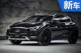"""英菲尼迪推加长国产SUV 定名""""QX30L""""(图)"""