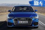 奥迪新款A6旅行版接受预订 增多项标配74万元起售