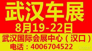 武汉车展8月19-22日