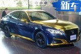 丰田皇冠推特别版车型 双色车身设计/搭2.0T引擎