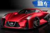 日产全新GT-R概念车亮相 外观战斗/或搭混动系统