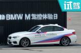 体验高性能极致驾控 BMW M系试驾广州站