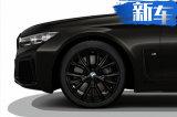 宝马新款7系推特别版 搭2.0T引擎车身配色超炫酷