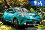 广汽丰田C-HR配置曝光-搭全新2.0L 将在本周开卖