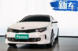 起亚K5插混版油耗降82% 纯电可绕北京四环一圈