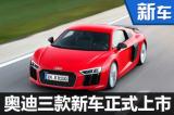 奥迪三款高性能车型正式上市 售159.8万起