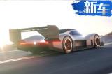 大众发布首款I.D.纯电动赛车 将于6月正式亮相