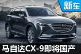 马自达CX-9将国产 7座版挑战丰田汉兰达