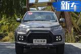 江铃全新域虎10月2日上市 首搭福特2.0T引擎