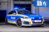 奥迪RS4警车版实车曝光!搭2.9T引擎/内饰超竞技