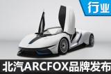北汽发布新电动车品牌 首款车酷似宝马i8