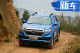 首款8AT柴油自动挡皮卡,日产锐骐6预售10.68万起