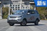 长安欧尚将推出全新7座SUV 竞争北汽幻速S3