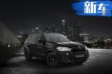 宝马X5 M推特别版车型 提供两种配色/8月开卖