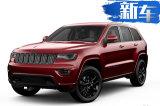 Jeep大切诺基推特别版 配专属车漆/31万起售